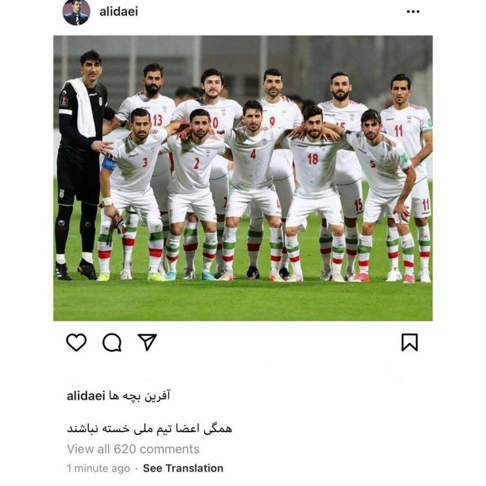 پیام علی دایی بعد از صعود ایران/عکس