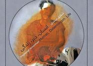 نمایشگاه نقاشی « انسان، جبر و زندگی» در گالری شمیده