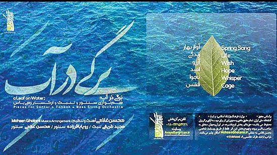 آلبوم «برگی در آب» منتشر شد