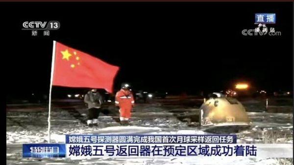 فرود موفق کاوشگر چین پس از سفر به ماه