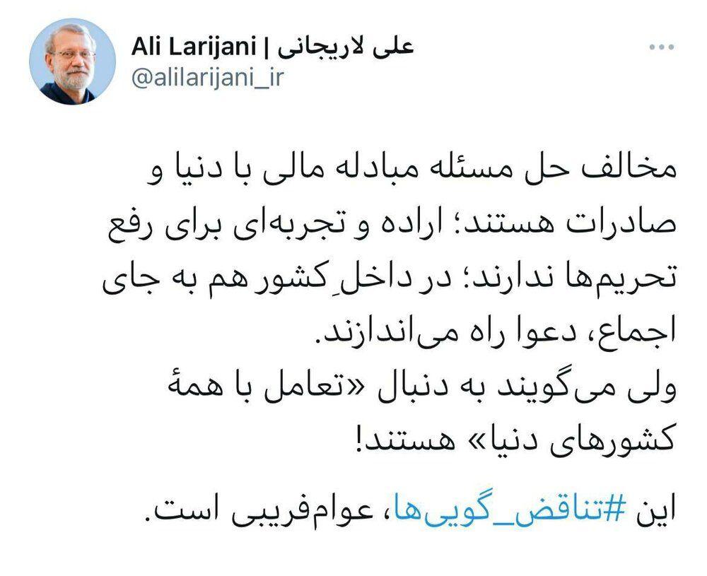کنایه توییتری علی لاریجانی به ابراهیم رئیسی با هشتگ تناقض گویی