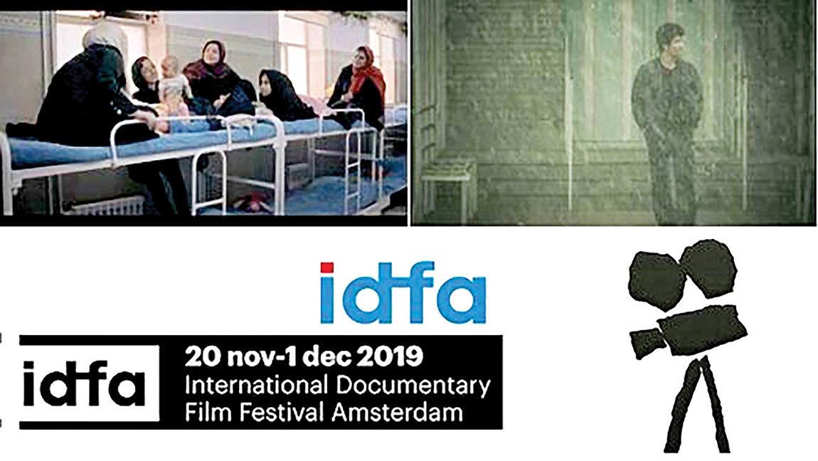 افتتاح جشنواره مستند آمستردام با فیلم مهرداد اسکویی