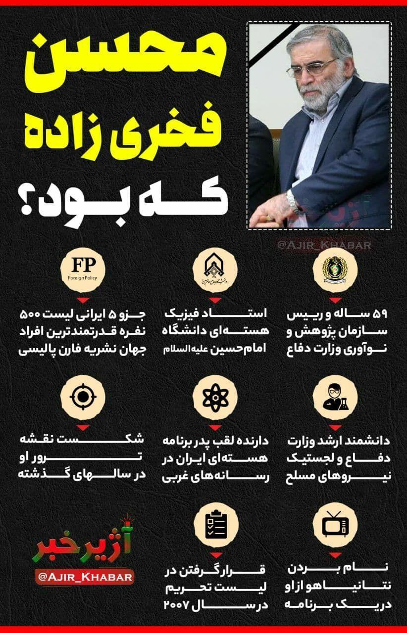 محسن فخریزاده که بود؟+ اینفوگرافی