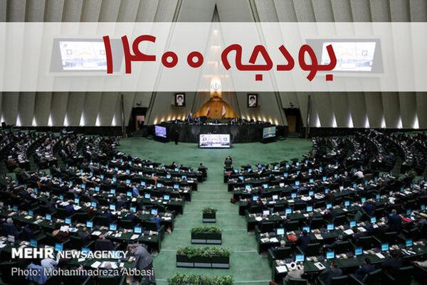 کلیات بودجه سال ۱۴۰۰ رد شد