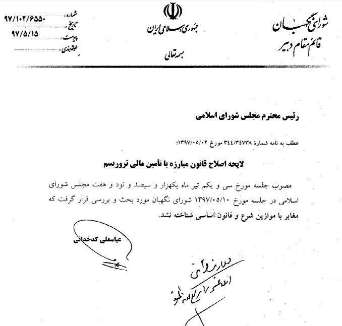 پرونده FATF در مجمع تشخیص بسته شد؟