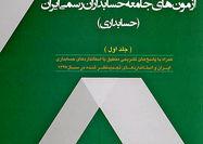 آزمونهای جامعه حسابداران رسمی ایران (حسابداری)