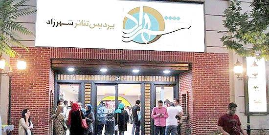 اجرای سه نمایش در تئاتر شهرزاد