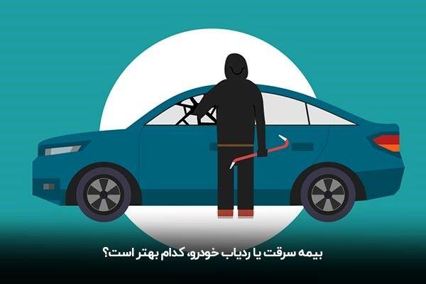 بیمه سرقت یا ردیاب خودرو، کدام بهتر است؟
