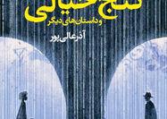عرضه «گنج خیالی»  جان چیور در کتابفروشیها