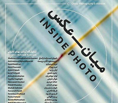 نمایشگاه مجازی عکاسی «میان- عکس»