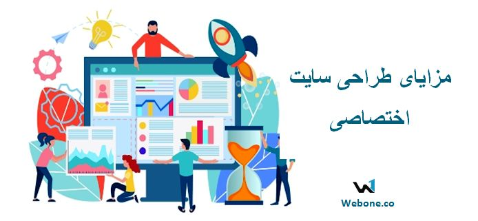 مزایای طراحی سایت اختصاصی برای کسب و کارها