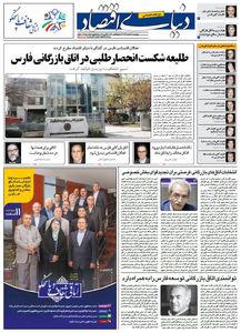 ویژهنامه «انتخابات اتاق بازرگانی فارس»