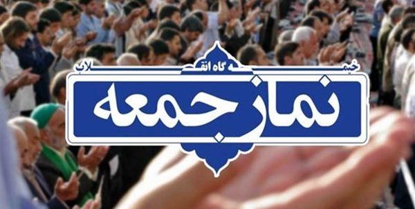 جزئیات برگزاری نمازجمعه ۱۳ فروردین در تهران
