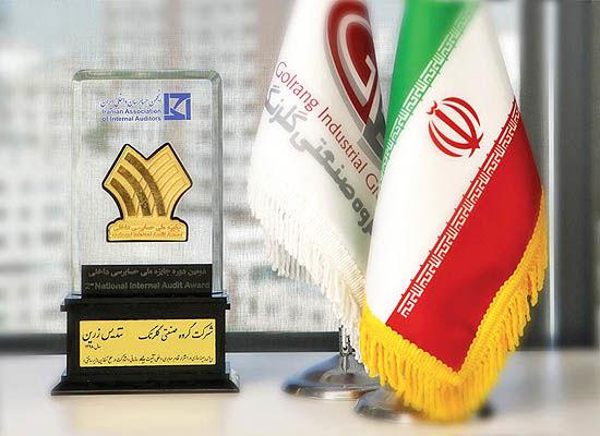 دریافت تندیس طلایی جایزه ملی حسابرسی توسط گروه صنعتی گلرنگ
