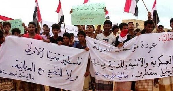 تظاهرات یمنیها در محکومیت سازش با دشمن صهیونیستی