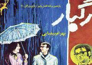نمایش فیلم «رگبار» بیضایی در خانه هنرمندان