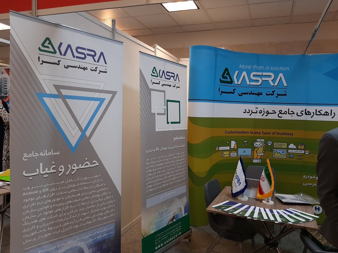 """""""کسرا"""" به عنوان حامی هفتمین همایش ملی مدیران فناوری اطلاعات  ایران"""