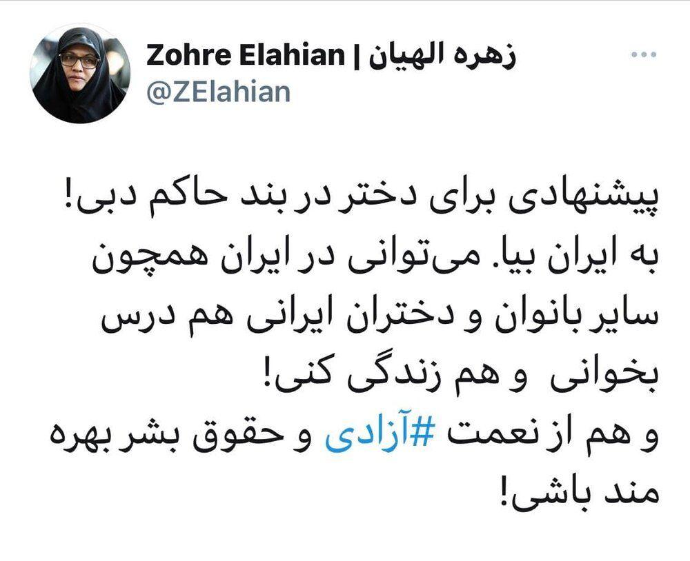 پیشنهاد عجیب نماینده مجلس ایران به دختر حاکم دبی: به ایران بیا!