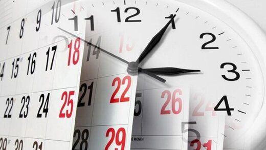 تعطیلات رسمی سال ۱۴۰۰ چند روز است؟