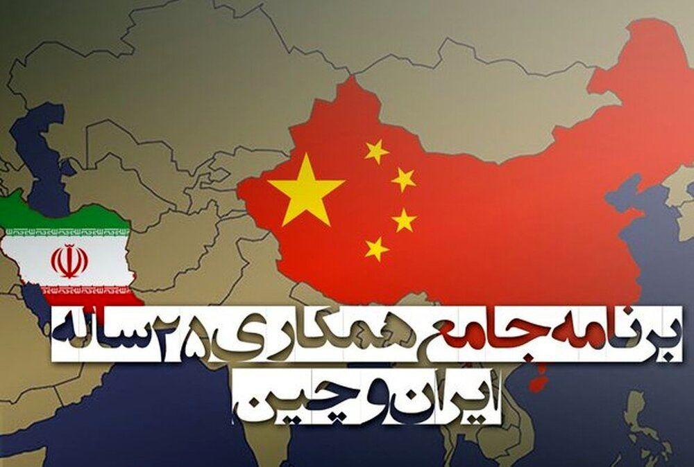 اعلام تازهترین جزییات از سند همکاری ۲۵ ساله ایران و چین