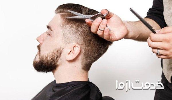 بهترین آرایشگر کوتاهی مو و اصلاح سر را در «خدمت از ما» بیابید.