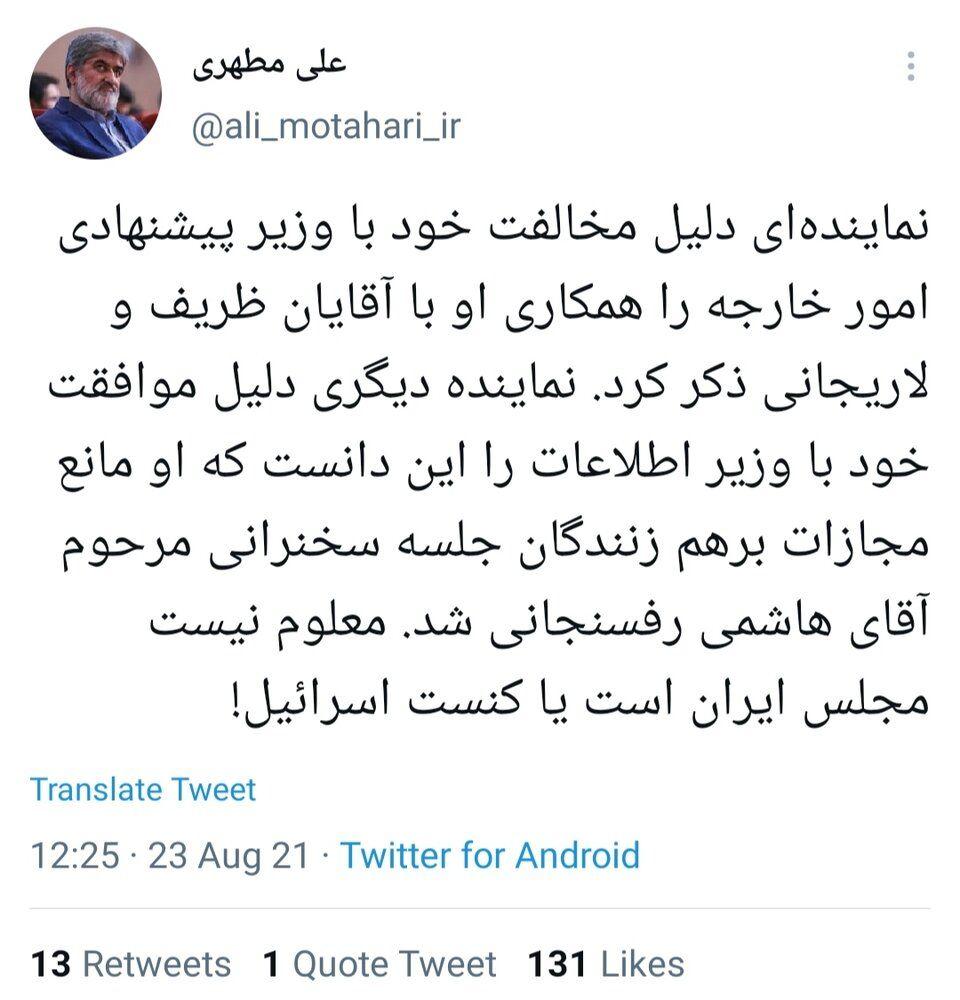 معلوم نیست مجلس ایران است یا کنست اسرائیل /انتقاد تند علی مطهری از نمایندگان