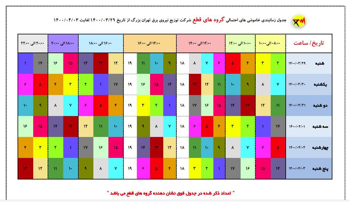 جدول خاموشیهای امروز پایتخت از ساعت ۸ تا ۱۴