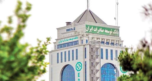 آمادگی  بانک توسعه صادرات برای عرضه سهام