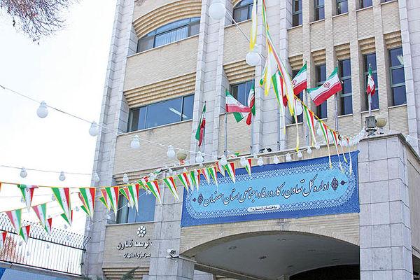 بیکاری در اصفهان کم شد؟