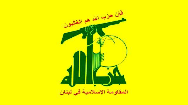حزبالله بیانیه ای جدید صادر کرد