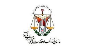 اطلاعیه اداره زندان های تهران درباره فوت یک زندانی