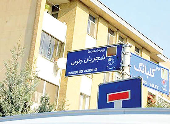 نامگذاری  خیابانی در تهران به نام استاد شجریان