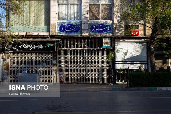لیست مشاغل مجاز به فعالیت در تهران