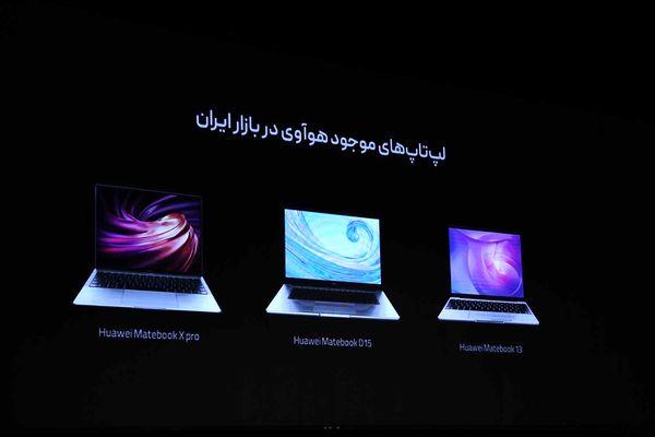 برگزاری رویداد آنلاین معرفی محصولات هوآوی در ایران