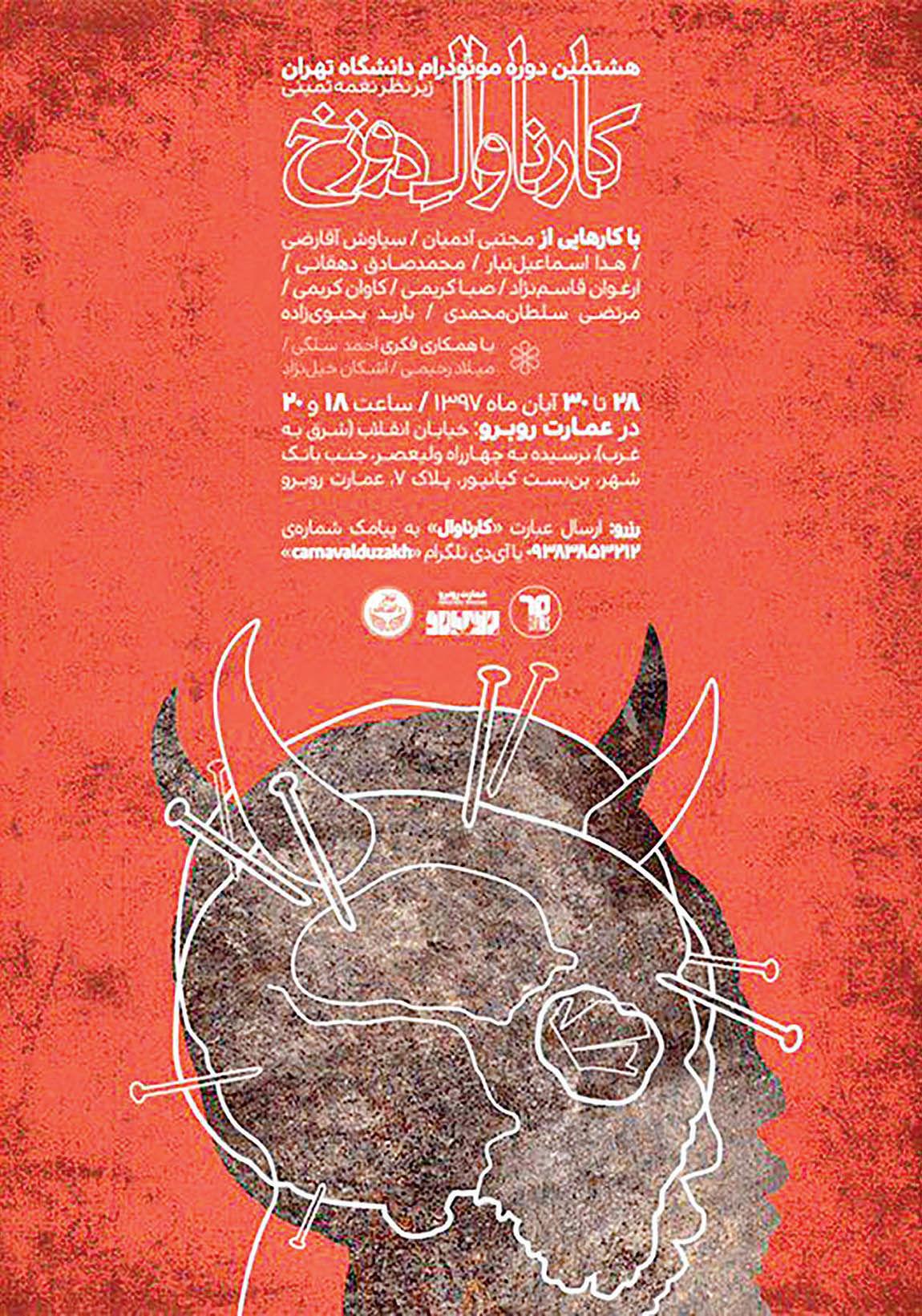 کارناوال دوزخ از فردا در تهران