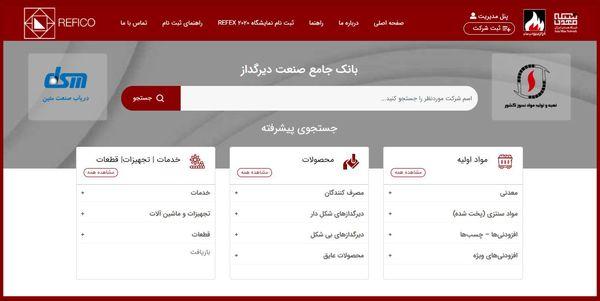 معرفی اولین وبدایرکتوری تخصصی صنعت مواد نسوز – دیرگداز ایران (رفیکو)